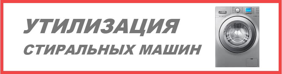 Утилизация стиральных машин в Челябинске