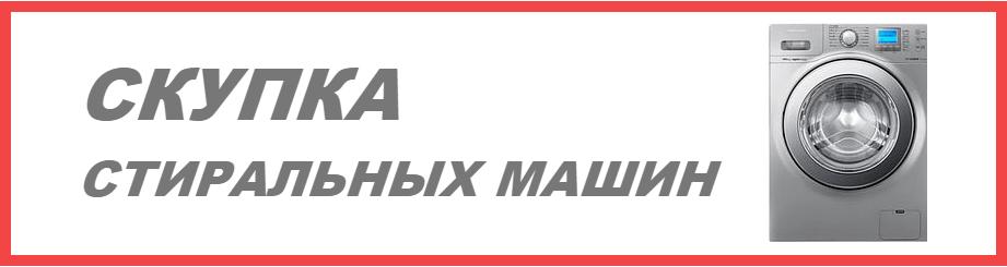 Скупка стиральных машин в Челябинске