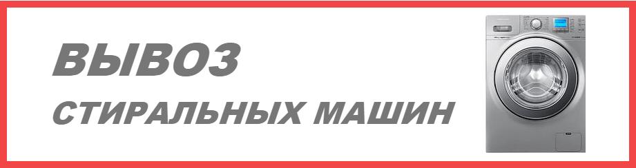 Вывоз стиральных машин в Челябинске