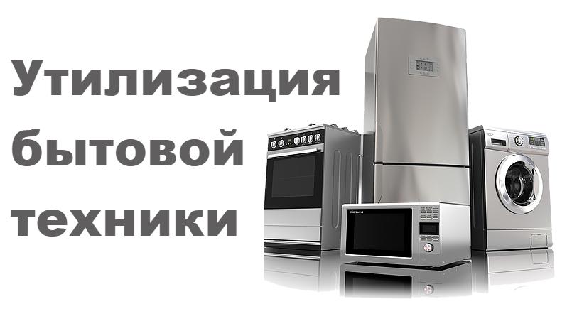 Утилизация бытовой техники в Челябинске