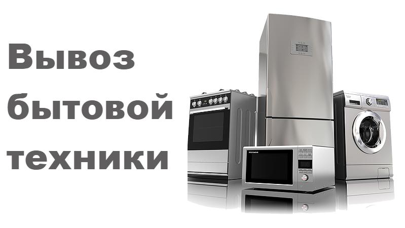 Вывоз бытовой техники в Челябинске